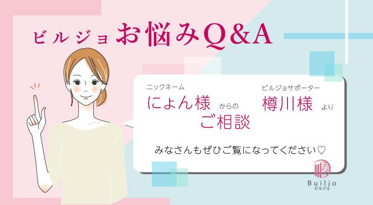 ビルジョお悩みQ&A