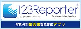 123レポーター ビルクリーニングオンライン