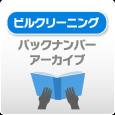 月刊ビルクリーニング バックナンバー アーカイブ