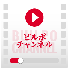ビルポチャンネル