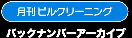 月刊ビルクリーニング バックナンバーアーカイブ